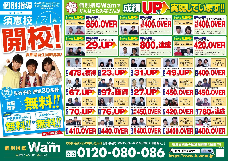 須恵校 2019年7月1日(月) オープン・オモテ面