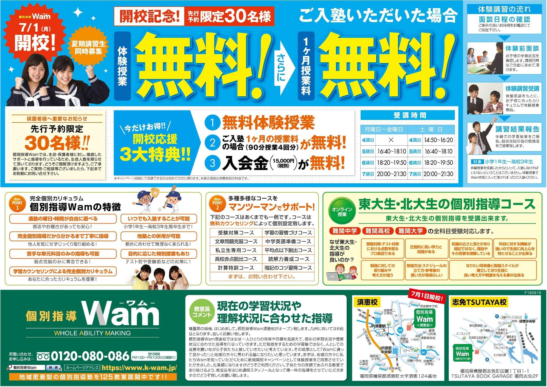 須恵校 2019年7月1日(月) オープン・ウラ面