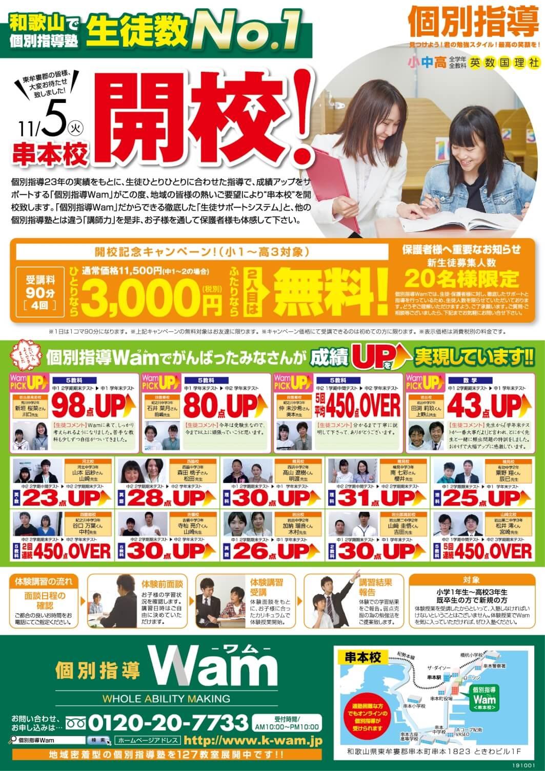 串本校 2019年11月5日(火) 開校・オモテ面