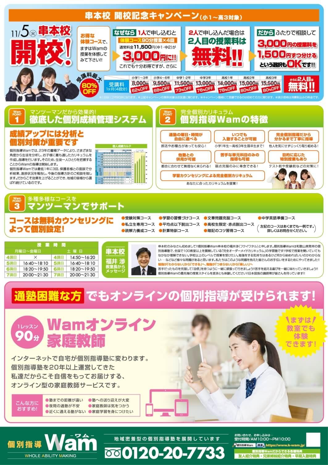 串本校 2019年11月5日(火) 開校・ウラ面