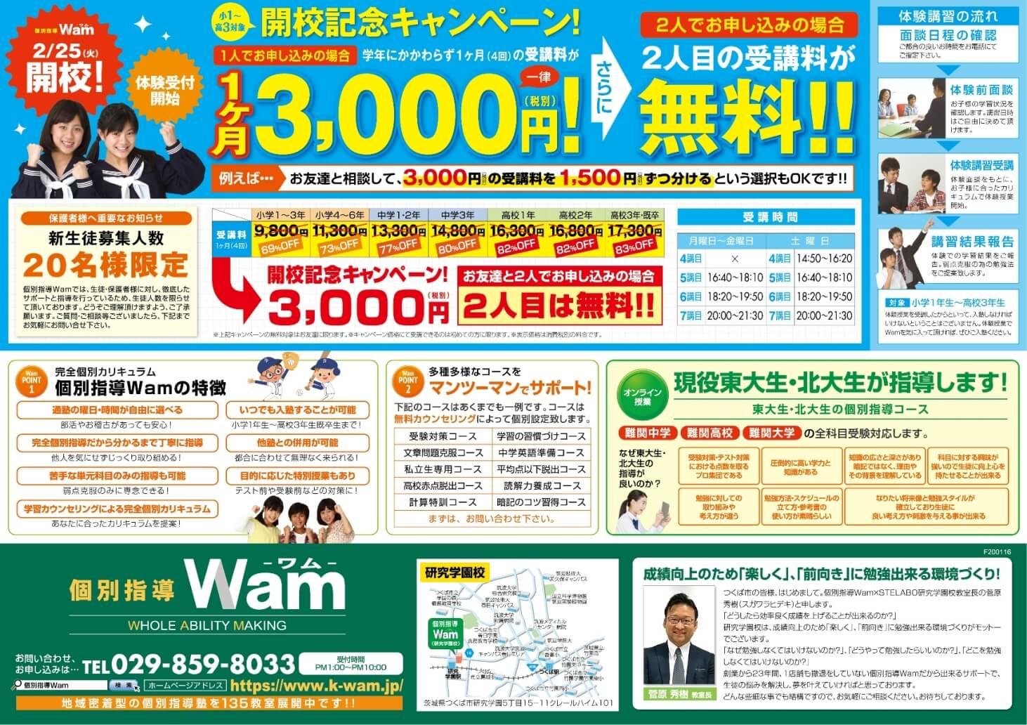 研究学園校 2020年2月25日(火) 開校・ウラ面