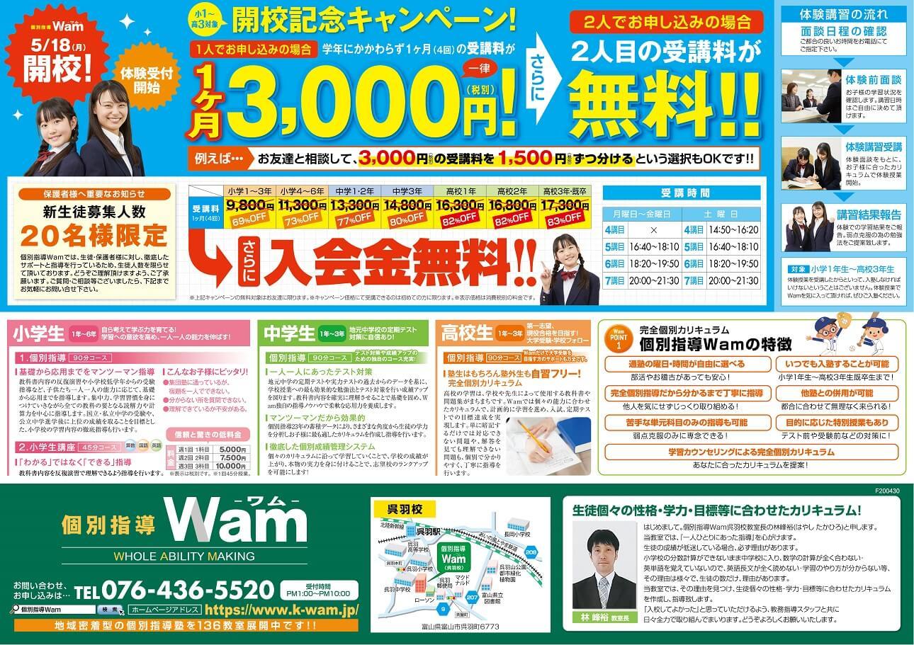 呉羽校 2020年5月18日(月) 開校・ウラ面