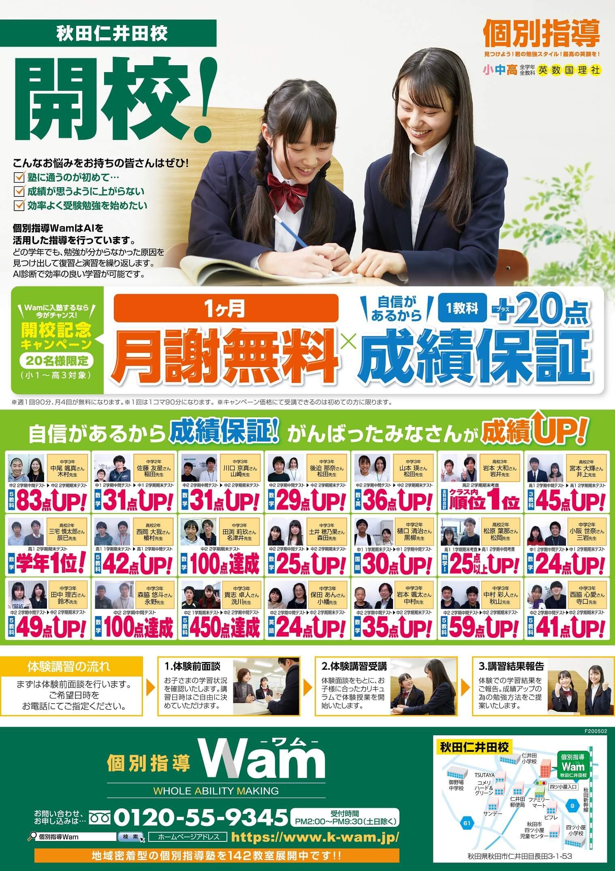 秋田仁井田校 2020年6月22日(月) 開校・オモテ面