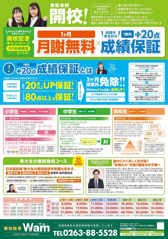東松本校 2020年7月1日(水) 開校・ウラ面