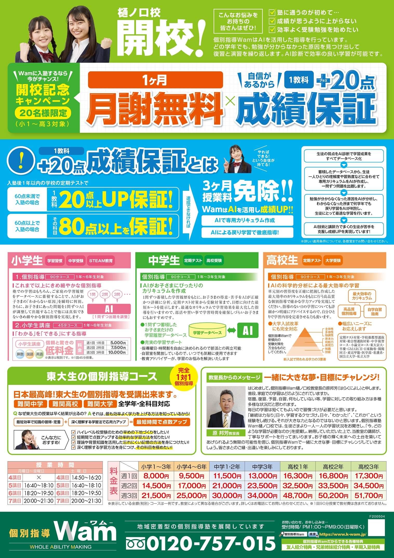 樋ノ口校 2020年6月15日(月) 開校・ウラ面