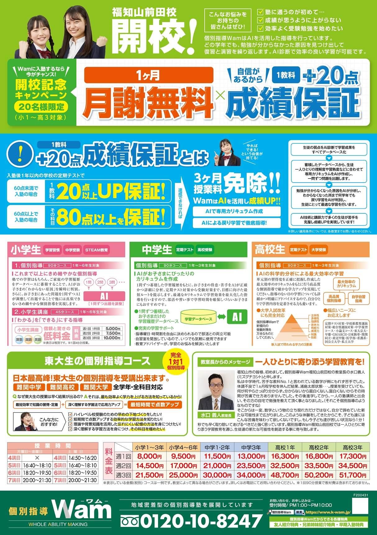 福知山前田校 2020年7月6日(月) 開校・ウラ面