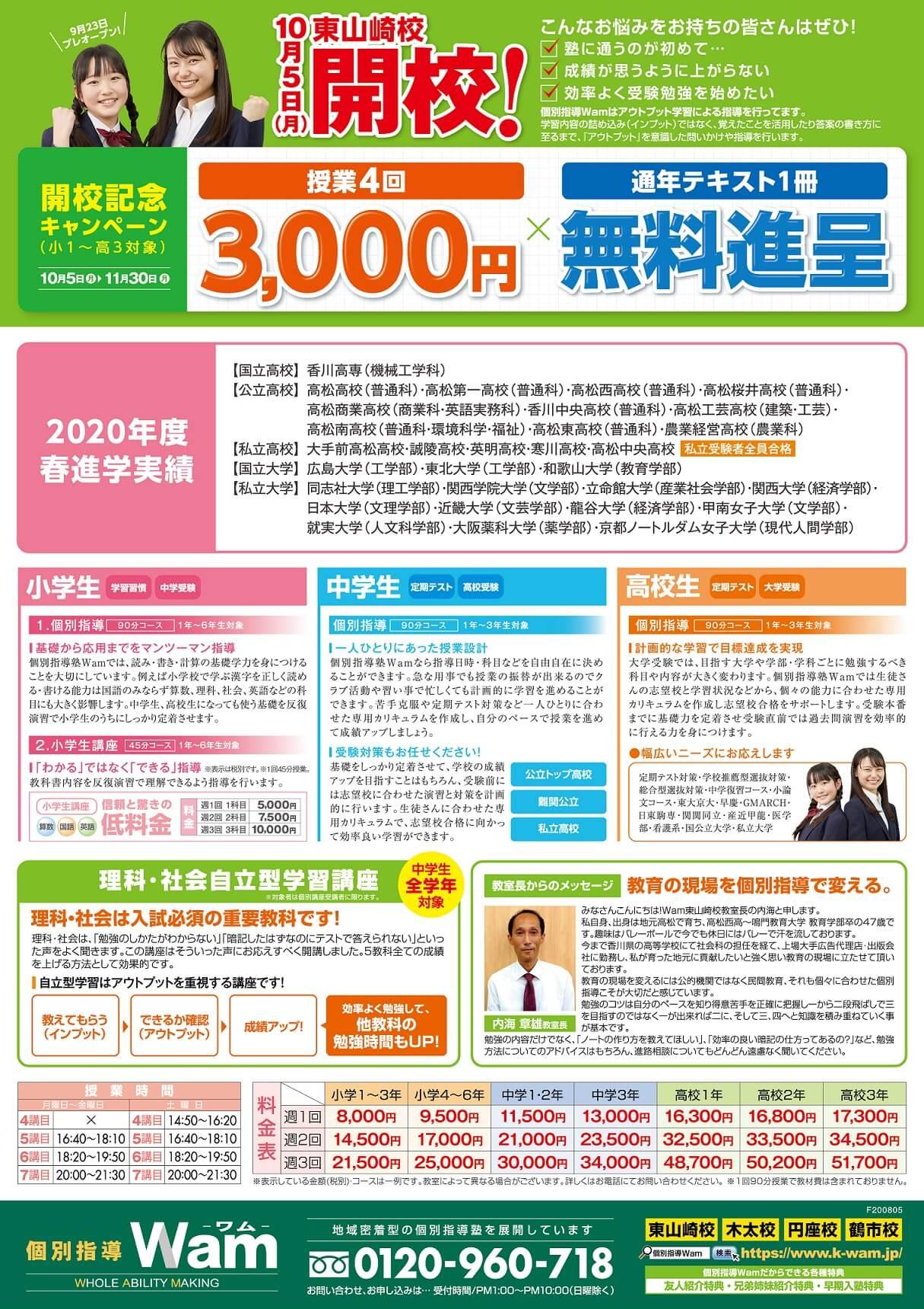 東山崎校 2020年10月5日(月)開校。・ウラ面