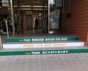 若江岩田校 画像2