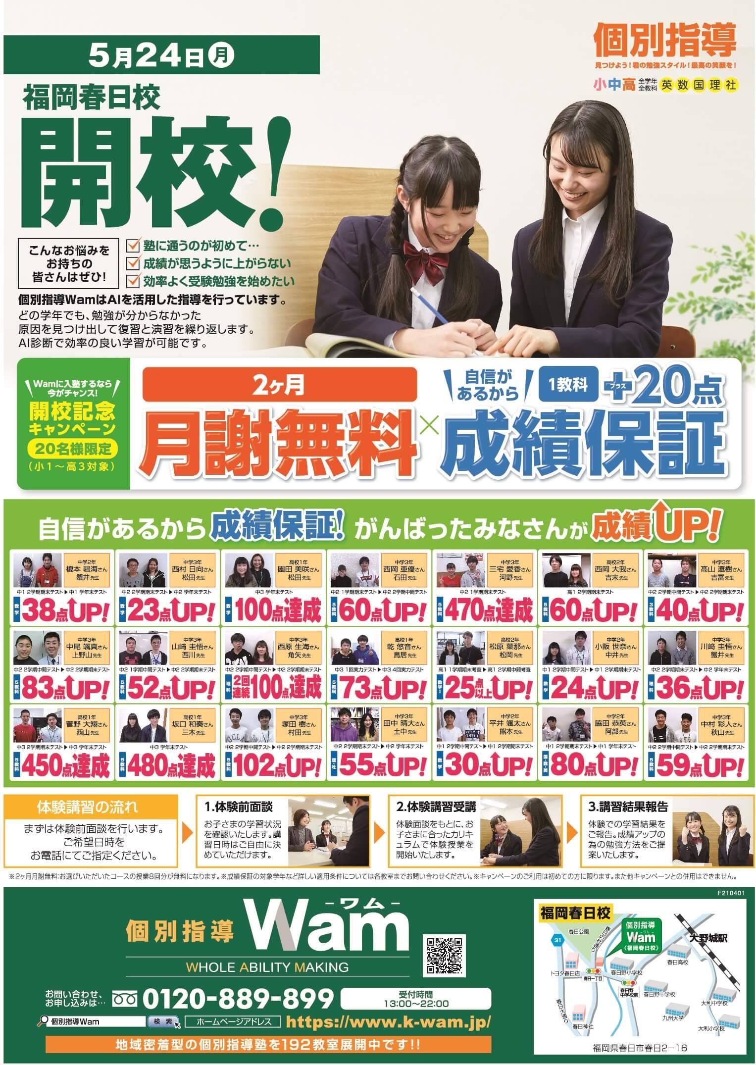 福岡春日校チラシ表