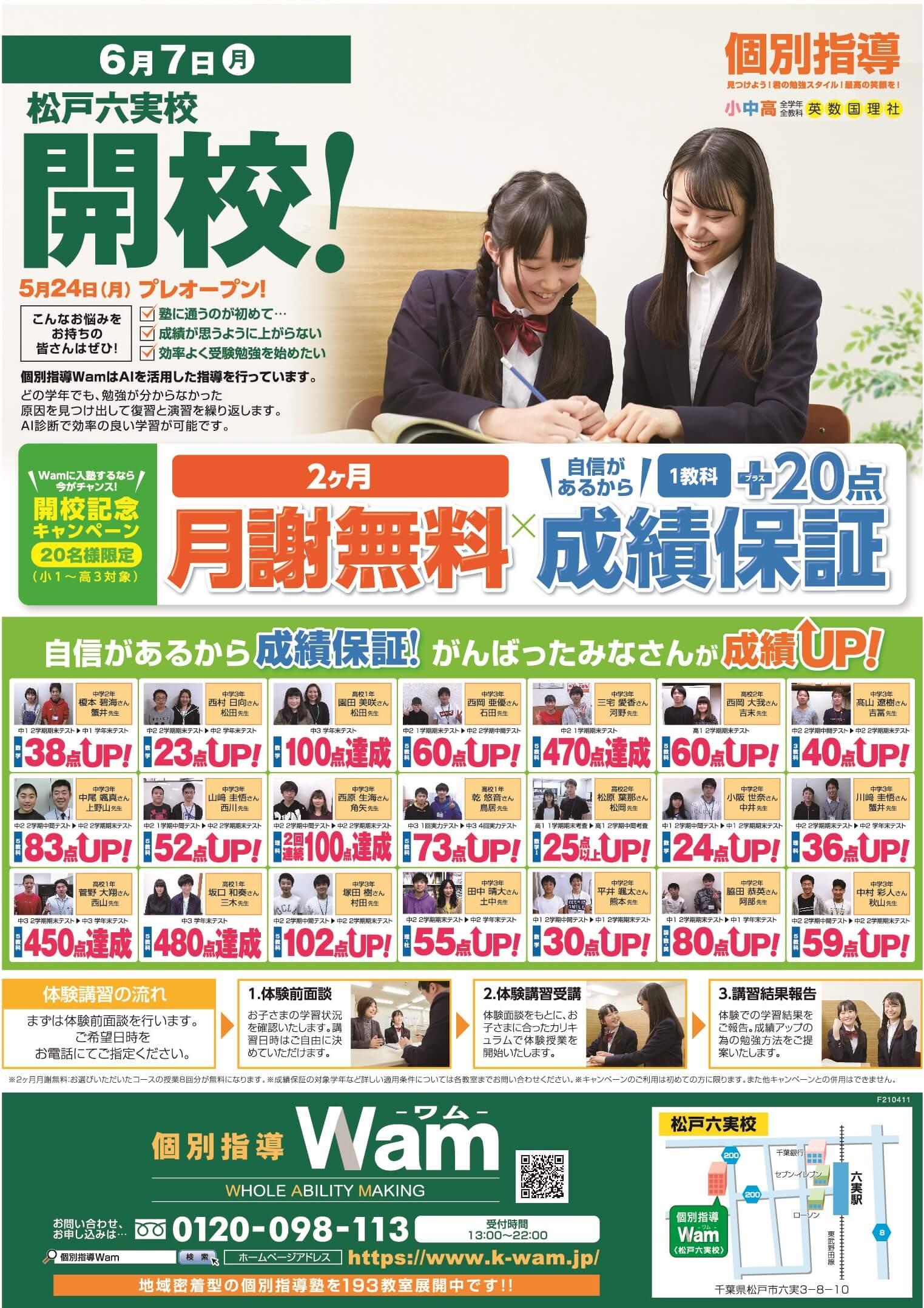 松戸六実校チラシ表