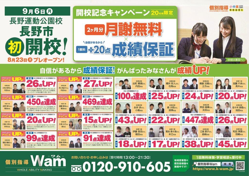 長野運動公園校チラシ表